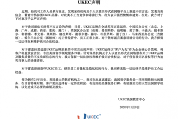 关于近期蓄意抹黑UKEC不实言论的声明